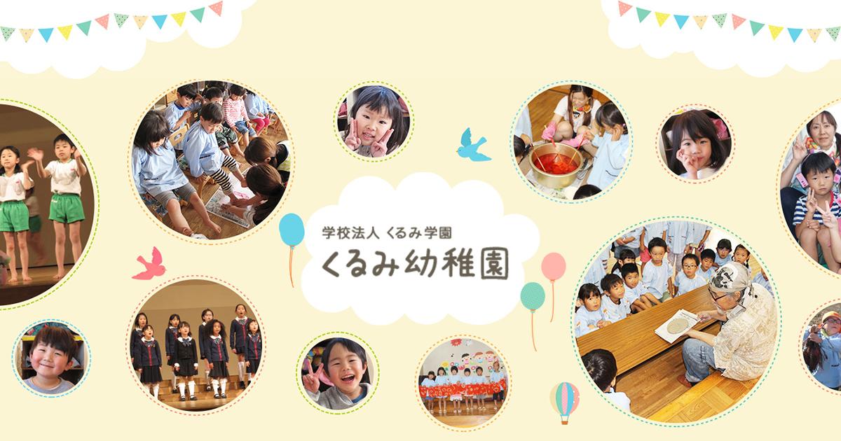 幼稚園 くるみ 足利くるみ幼稚園 幼児が幼児らしく、愛らしく、賢い子供に育つ、理想の幼稚園